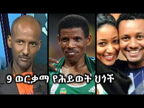 Ethiopia: 9 ወርቃማ የሕይወት ህጎች 9 Golden Rules Of Life