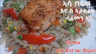 Salmon with Rice and Veggie