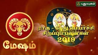 மேஷம்!   ராகு-கேது பெயர்ச்சி சிறப்புப் பலன்கள் 2019   Rahu Ketu Peyarchi 2019