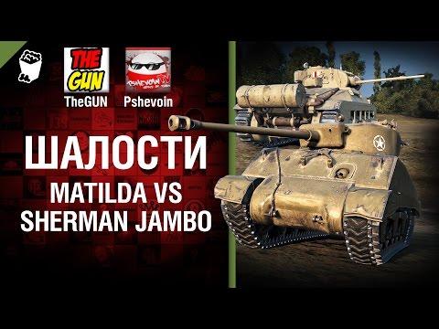 Matilda vs Sherman Jambo - Шалости №29 - от TheGUN и Pshevoin [World of Tanks]
