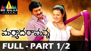 Poola Rangadu - Maryada Ramanna Telugu Full Movie || Part 1/2 || Sunil, Saloni || 1080p || With English Subtitles