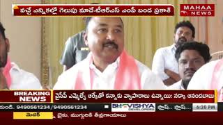 Opponent Parties Have No Proofs To Prove Allegation On TRS Schemes|TRS MP Banda Prakash