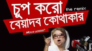 Gopali by Khaleda Zia