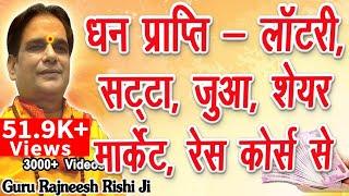 आपके लॉटरी, सट्टा, रेस कोर्स, जुआ जीतने के चांस - Guru Rajneesh Rishi
