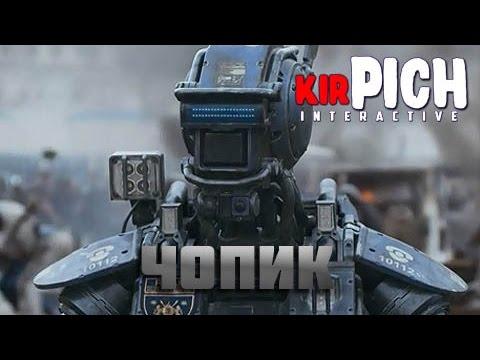 ЧОПИК - озвучка от Кирпича
