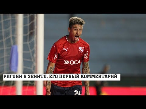 Ригони в Зените. Его первый комментарий | Футбольные трансферы | Новости футбола