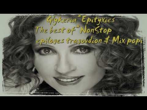 ΓΛΥΚΕΡΙΑ-ΕΠΙΤΥΧΙΕΣ-THE BEST NON STOP-EPILOGES TRAGOYDION & MIX POPI ♥♥