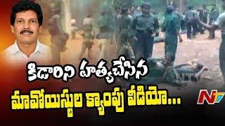 కిడారి ని హత్య చేసిన మావోయిస్టుల క్యాంపు వీడియో | Kidari Combing Operation Exclusive Visuals | NTV