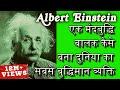 दुनिया का सबसे बुद्धिमान व्यक्ति बनने की कहानी | Biography Of Albert Einstein In Hindi MP3