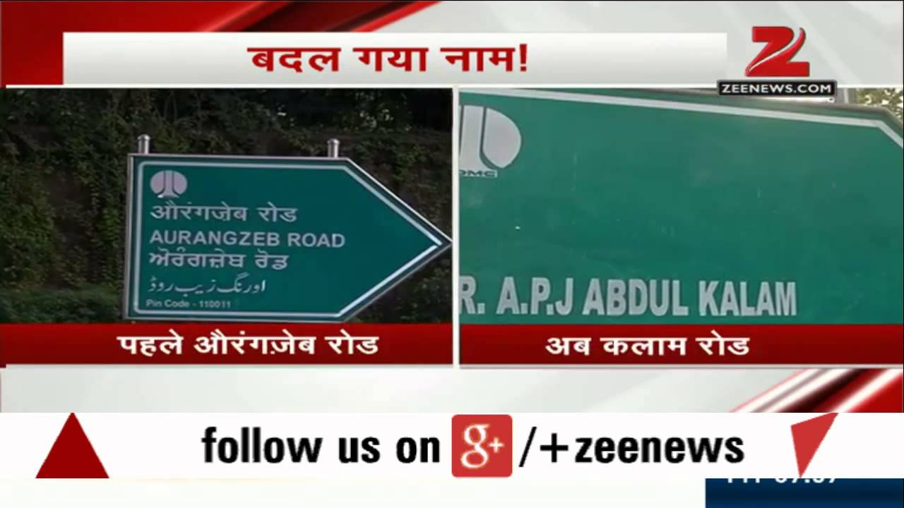 Aurangzeb Road in Delhi's Lutyens Zone now changed to Dr. A.P.J. Abdul Kalam Road