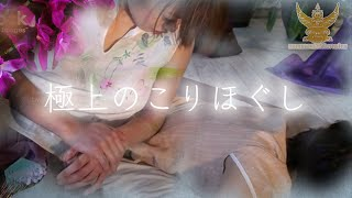 こりほぐし Ease Stiffness (Massage DELI)