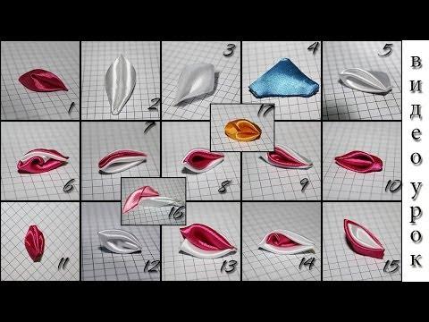 Мастер класс Виды Острых Лепестков Канзаши (17 вариантов) ✄ Kulikova Anastasia