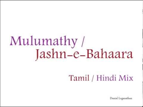 Mulumathy   Jashn-e-bahaara Mix (tamil hindi) (audio) video