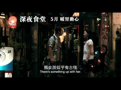 深夜食堂 (Midnight Diner)電影預告