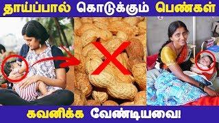 தாய்ப்பால் கொடுக்கும் பெண்கள் கவனிக்க வேண்டியவை  | Tamil Parenting Tips | Seithigal | Latest News