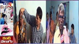 కంటివెలుగు కార్యక్రమానికి ప్రసంసల జల్లు...! | Kanti Velugu Scheme In Telangana
