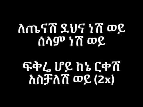 Tamrat Desta Selina **LYRICS**