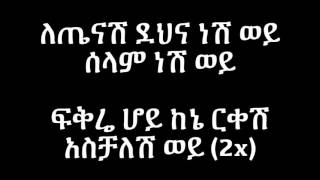 Tamrat Desta - Selina ሰሊና (Amharic Tigrigna With Lyrics)