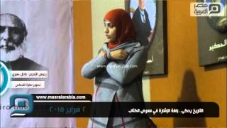 مصر العربية | التاريخ يحكى.. بلغة الإشارة في معرض الكتاب