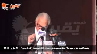 يقين | كلمة الفنان عبد الرحمن ابو زهرة في مهرجان افاق مسرحية في الدورة التالته