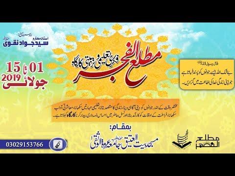 Matla-ul-Fajr Markazi Kargah 2019 - Lahore