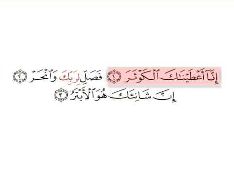 Al Kausar-Surat 108-Huthaify