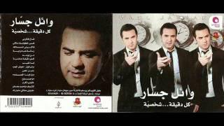 download lagu وائل جسار قال فكرني / Wael Jassar A'al Fakerni gratis