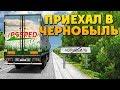 Euro Truck Simulator 2 - Приехал в Чернобыль