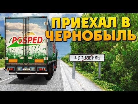 Euro Truck Simulator 2 - Приехал в Чернобыль #AlexFresh