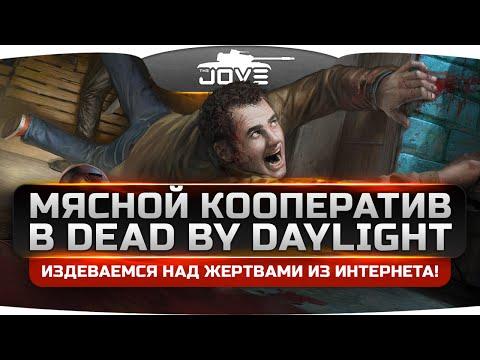Мясной Кооператив в Dead by Daylight. Издеваемся над маньяками из интернета! ;)