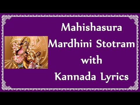Mahishasura Mardini Stotram - Kannada Lyrics
