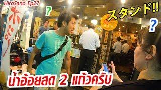 ร้านอาหารญี่ปุ่นที่ต้องยืนกิน...มันจะชิลเหรอ? AfterWork | HiroSano | Ep27