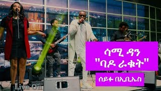 "Seifu on EBS: ""ባዶ ራቁት"" Sami Dan Live Performance on Seifu Show"