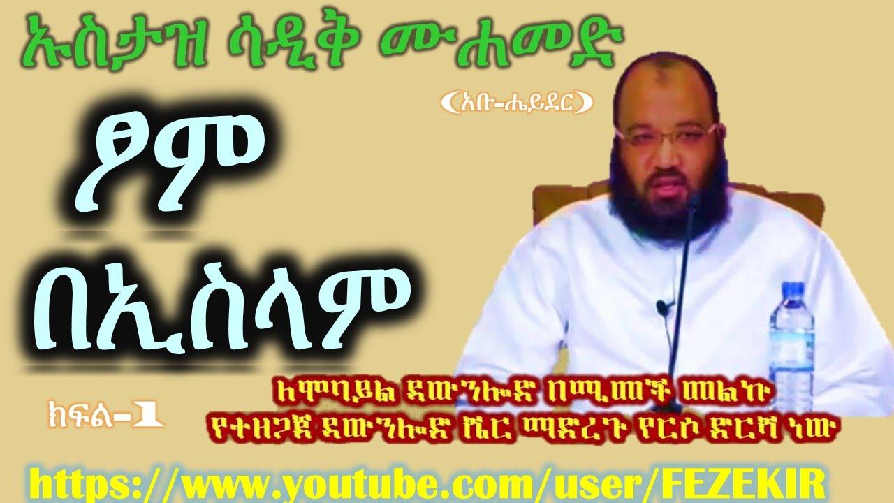 FASTING IN ISLAM (ፆም በኢስላም) Part 1 - Ustaz Abu Heyder