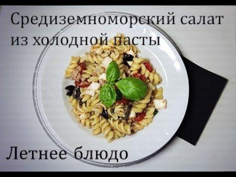 Средиземноморский летний салат из пасты. Итальянская кухня