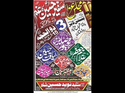 Majlis e Aza 15 August 2018 | Naqvi Laaj Basti Labir Purna Shuja Abad Road Multan |