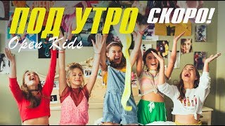 Open Kids - Под Утро (Official teaser)