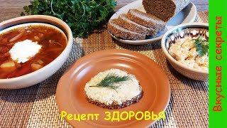 Рецепт ЗДОРОВЬЯ от целительницы Марии-Стефании! Просто, вкусно, полезно!