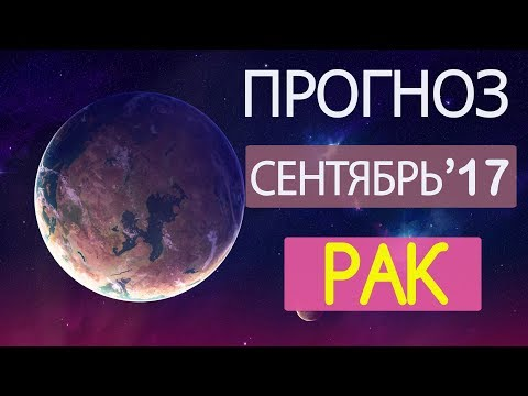гороскоп на 22 сентября 2016 года рак Helly