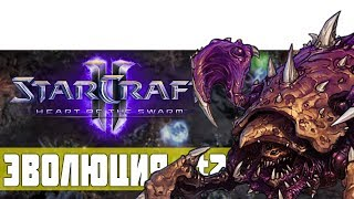 StarCraft 2: Heart of the Swarm ● ЭВОЛЮЦИЯ ТАРАКАНОВ ► #8