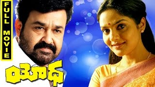 Yodha Telugu Full Movie || Mohanlal, Madhubala, Urvasi