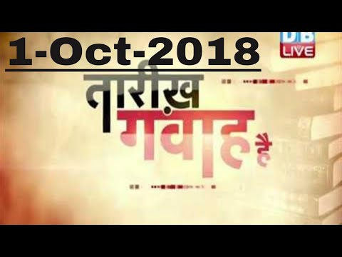 आज का इतिहास | Today History | Current Affairs In Hindi | 01 OCT 2018 | #DBLIVE