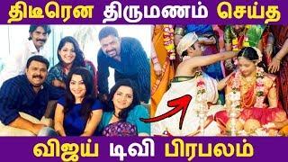 திடீரென திருமணம் செய்த விஜய் டிவி பிரபலம் | Tamil Cinema | Kollywood News | Cinema Seithigal