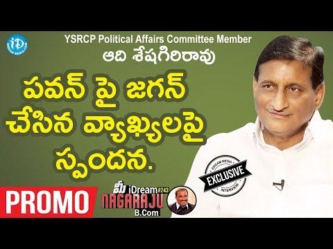 YSRCP Political Affairs Committee Memeber G.Adi Seshagiri Rao - Promo  మీ iDream Nagaraju B.Com #243