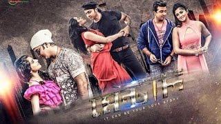 Bangla new movie The mental full