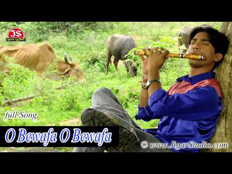 Vikram Thakor | O Bewafa O Bewafa |  Gujarati Sad Song | Audio video