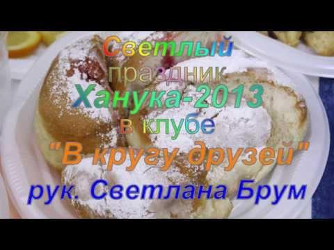 """Афульский клуб """"В кругу друзей"""" празднует Хануку-2013"""