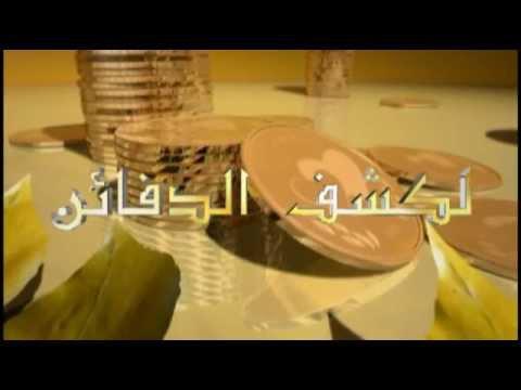 كشف الدفائن ــ فتح الكنوز ــ  الشيخة الروحانية أم وائل  00905372702193
