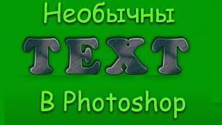 Прозрачный текст в photoshop cc transperent text in