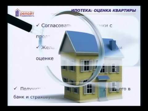 оценка квартиры для банка ипотека каждой